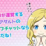 【ノンアダルトで!?】大手DMMが運営するライブチャットで時給9,000円ゲット!