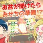 【有名店】来年(2021年新春)の「おせち」をそろそろ予約注文しちゃおう!
