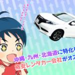 【格安レンタカー】沖縄・九州・北海道に特化している格安レンタカーでとってもお得に!