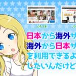 【海外専用サイトが見たい】日本サイトに転送されてしまう場合の対応策。