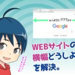 【サイト制作】WEBサイトのベストな横幅は?改めてPCのブラウザ(解像度)を考える。