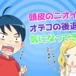 フケ・カユミ解消に満足度92%!TarzanやGQで紹介されたスカルプシャンプー!