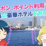 【お得】横浜の豪華ホテル「横浜ロイヤルパークホテル」に一泊した場合の予算など。