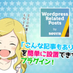 【WordPress】「こんなも記事もあります」を簡単に設置!「WordPress Related Posts」。