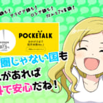 【ポケトーク】価格も魅力な74言語対応の夢のようなAI翻訳機が便利過ぎる!