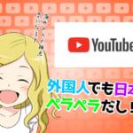 【YouTube】日本語が話せる人気のオススメの外国人ユーチューバー20選!
