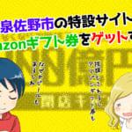 【泉佐野市】ふるさと納税してAmazonギフト券20%還元をゲットしてみた!