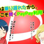 【PayPay】「第二弾 100億円キャンペーン」の最もお得な使い方と使える店を考える!