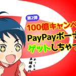 【PayPay】アプリを入れて本人認証で1000円ゲット!ついでに第二弾にチャレンジ!