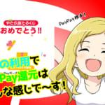【経過報告】PayPay「第二弾 100億円キャンペーン」残高はどのくらい貯まるのか!?