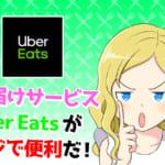 【Uber Eats】超便利!しかもプロモーションコード利用で初回は配送手数料が無料!