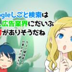 【Google しごと検索】がスゲー!WEBデザイナーは構造化データマークアップ必須!