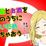 【PayPay】「第二弾 100億円キャンペーン」多慶屋で生鮮食品、ビックカメラでお酒購入!