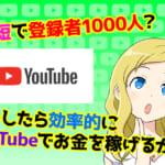 【初心者】これからYouTuberになりたい人!動画集客で有名な教育系ユーチューバー5人!