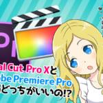 【動画編集】Final Cut Pro XとAdobe Premiere Pro、いったいどっちにすべきだ!?