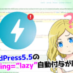 【WordPress】The attribute loading may not appear in tag amp-imgのAMPエラー修正