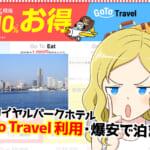 【爆安】Go Toトラベル利用で「横浜ロイヤルパークホテル」が大人2人一泊が実質なんと6,575円!
